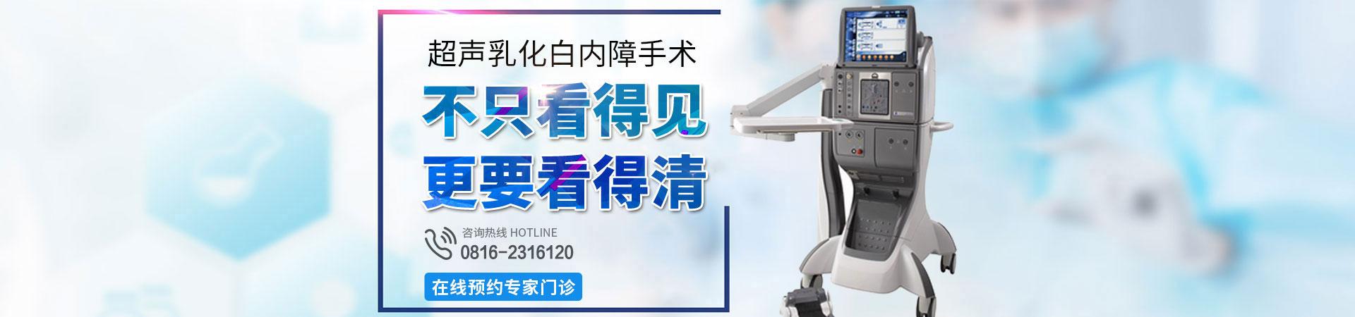 超声乳化白内障手术